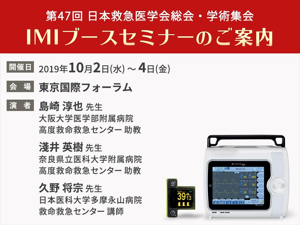 第47回 日本救急医学会総会・学術集会におけるIMIブースセミナー