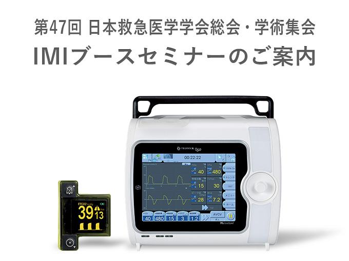 第47回 日本救急医学会総会・学術集会 IMIブースセミナー