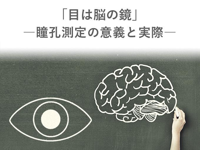 第21回 日本救急看護学会学術集会 共催ランチョンセミナー<br />「目は脳の鏡」-瞳孔測定の意義と実際-