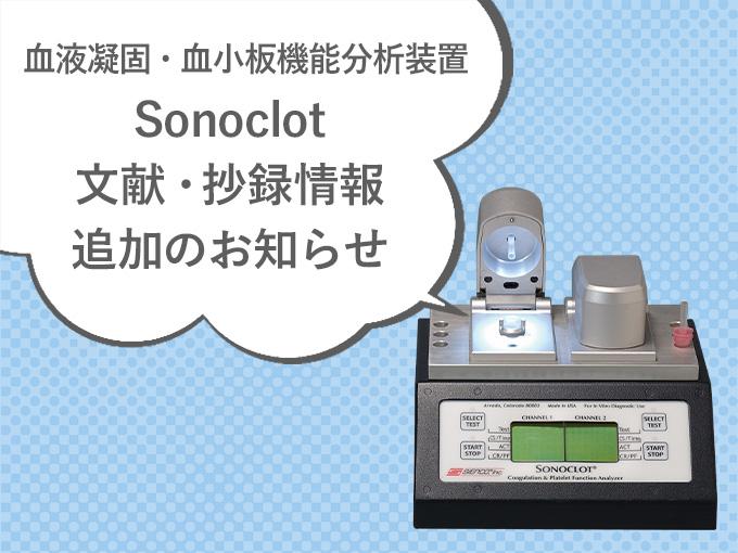 血液凝固・血小板機能分析装置Sonoclot 文献・抄録情報更新のお知らせ