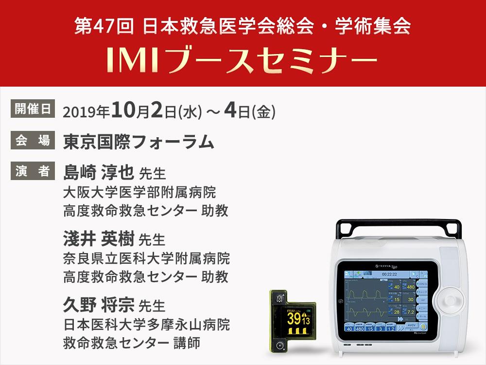 第47回 日本救急医学会総会・学術集会 IMIブースセミナーのご報告
