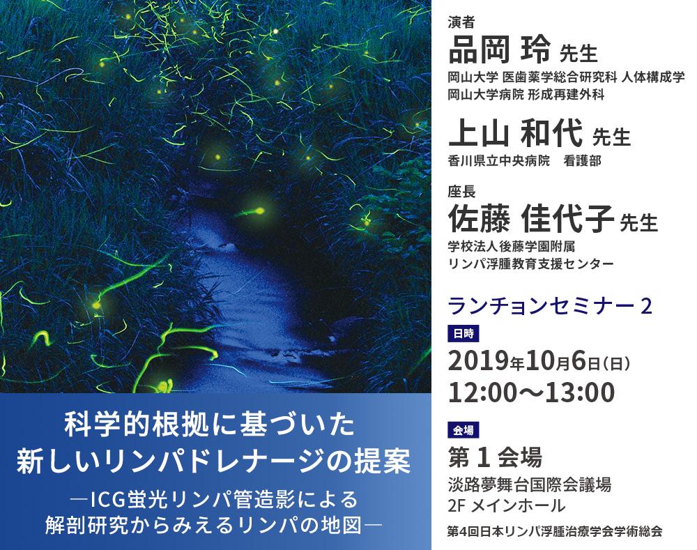 第4回 日本リンパ浮腫治療学会学術総会 ランチョンセミナー<br /> 「科学的根拠に基づいた新しいリンパドレナージの提案 ーICG 蛍光リンパ管造影による解剖研究からみえるリンパの地図ー」ご報告