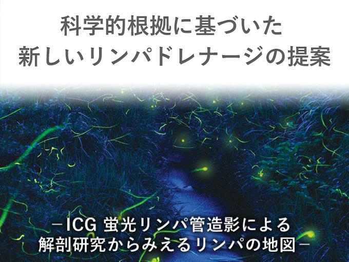 第4回 日本リンパ浮腫治療学会学術総会 ランチョンセミナー<br /> 「科学的根拠に基づいた新しいリンパドレナージの提案 ーICG 蛍光リンパ管造影による解剖研究からみえるリンパの地図ー」