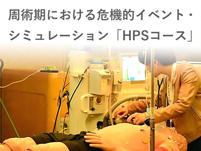 日本臨床麻酔学会第34回大会 教育セミナー<br />周術期における危機的イベント・シミュレーション「HPSコース」
