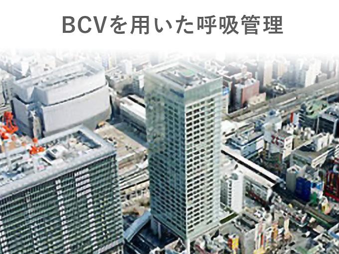 第47回日本小児呼吸器学会 教育講演1 「BCVを用いた呼吸管理」