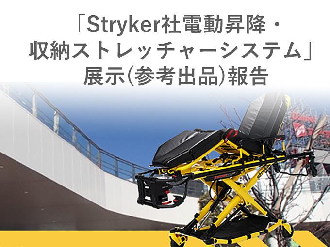 第23回全国救急隊員シンポジウム<br />「Stryker社電動昇降・収納ストレッチャーシステム」(参考出品)