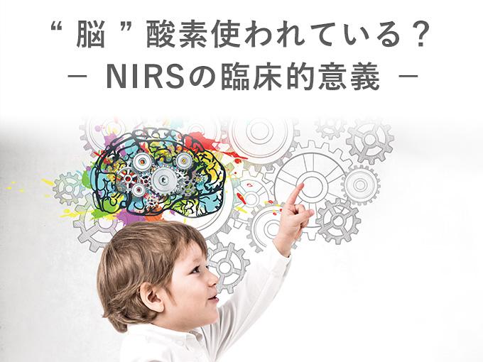 """第64回 日本新生児育成医学会・学術集会 スイーツセミナー<br>「""""脳""""酸素使われている? - NIRSの臨床的意義 - 」"""