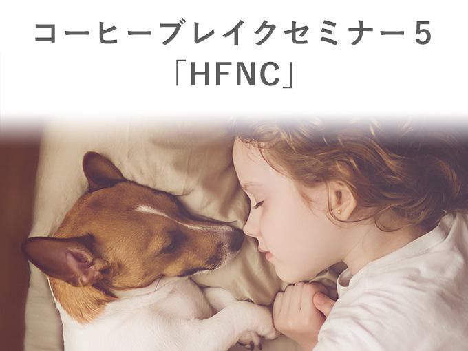 第29回 日本呼吸ケア・リハビリテーション学会学術集会<br>コーヒーブレイクセミナー5「HFNC」