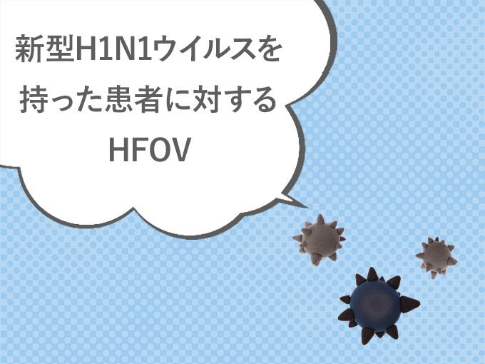 新型H1N1ウイルスを持った患者に対するHFOV