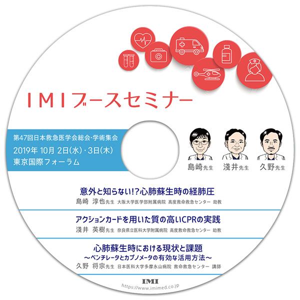 DVD「第47回日本救急医学会総会・学術集会 IMIブースセミナー」