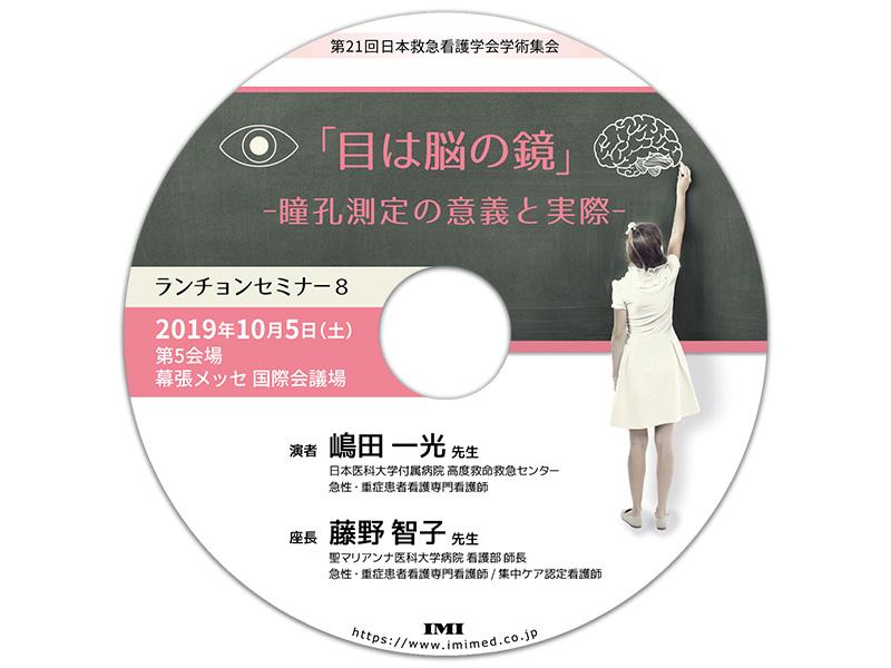 DVD「第21回日本救急看護学会学術集会 ランチョンセミナー8」