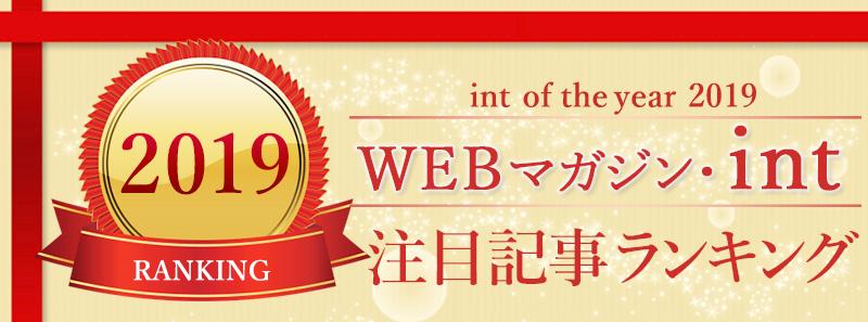 2019年の注目記事は?「WEBマガジン・int」記事ランキング