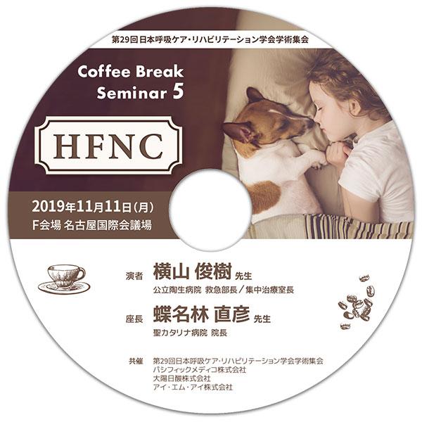 DVD「第29回 日本呼吸ケア・リハビリテーション学会学術集会 コーヒーブレイクセミナー5」