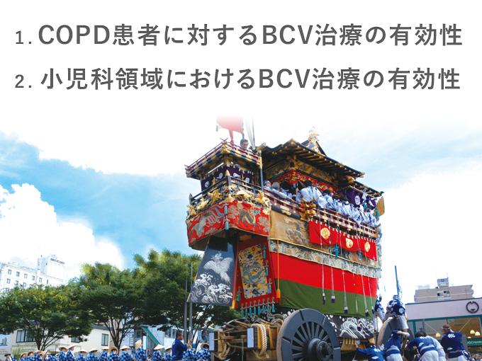 第37回日本呼吸療法医学会学術集会 BCVシンポジウム<br />「第一部:COPD患者に対するBCV治療の有効性」<br />「第二部:小児科領域におけるBCV治療の有効性」