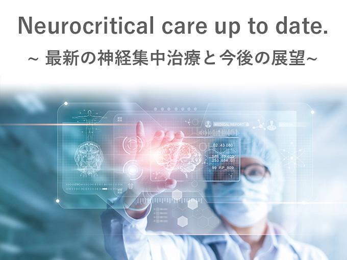 第47回日本集中治療医学会学術集会 教育セミナー41(ランチョン)<br> 「Neurocritical care up to date. ~最新の神経集中治療と今後の展望~」