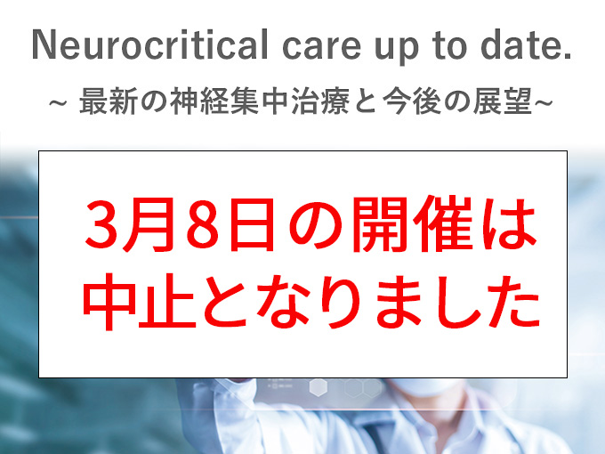 【中止】第47回日本集中治療医学会学術集会 教育セミナー41(ランチョン)<br> 「Neurocritical care up to date. ~最新の神経集中治療と今後の展望~」