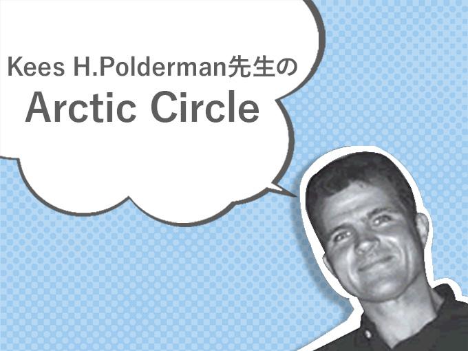 Kees H.Polderman先生のArctic Circle
