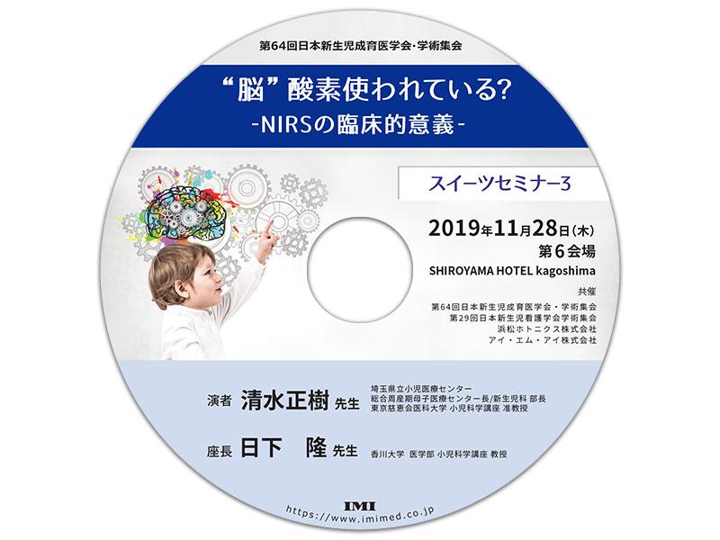 DVD「第64回 日本新生児成育医学会・学術集会 スイーツセミナー3」