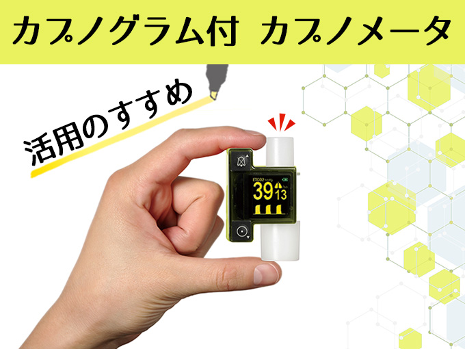 カプノグラム(波形表示)付カプノメータ(呼気終末二酸化炭素ガス分圧モニター)活用のすすめ