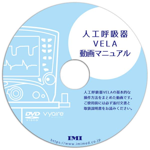 DVD「人工呼吸器VELA動画マニュアル」