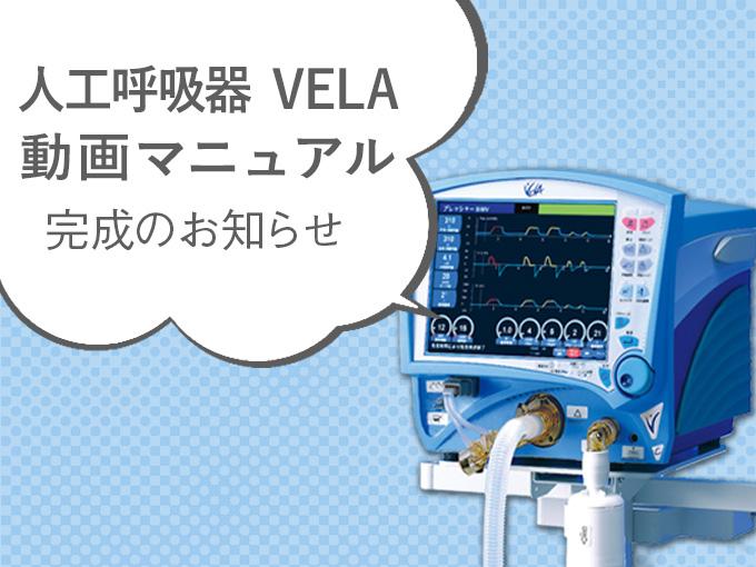 人工呼吸器VELA動画マニュアル完成のお知らせ