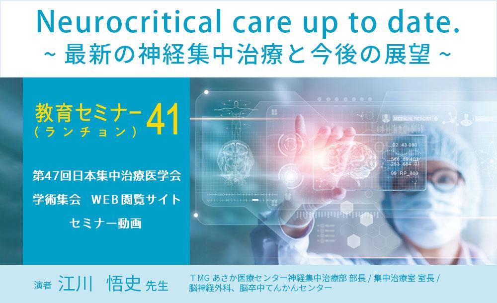 第47回日本集中治療医学会学術集会 教育セミナー41<br> 「Neurocritical care up to date. ~最新の神経集中治療と今後の展望~」ご報告