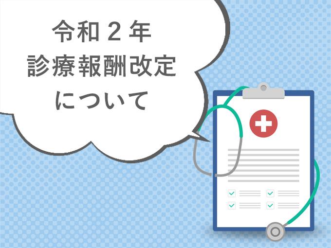 令和2年度診療報酬改定について