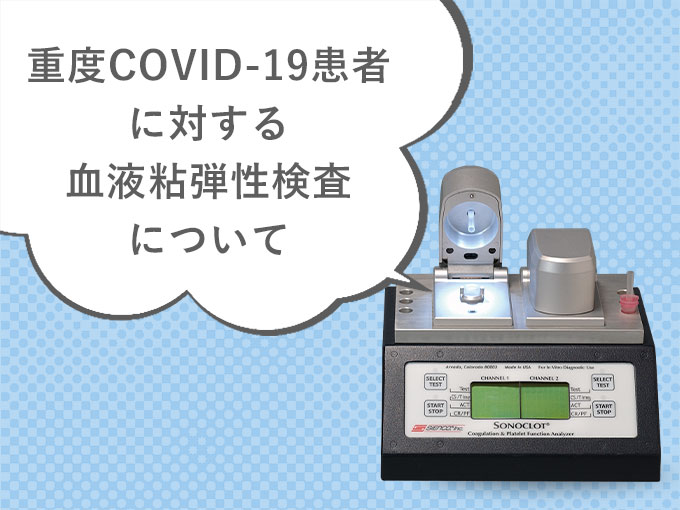 重度COVID-19患者に対する血液粘弾性検査について