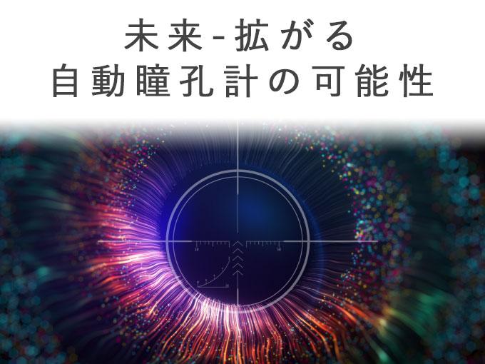 第23回日本臨床救急医学会総会・学術集会 Webセミナー8<br>「未来‐拡がる自動瞳孔計の可能性」