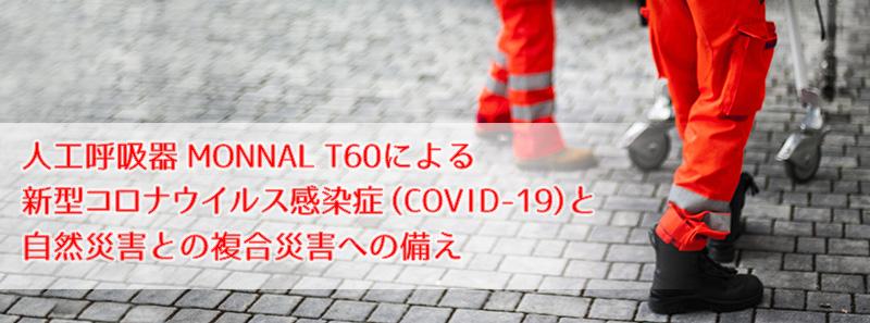 人工呼吸器 MONNAL T60による<br>新型コロナウイルス感染症(COVID-19)と自然災害との複合災害への備え