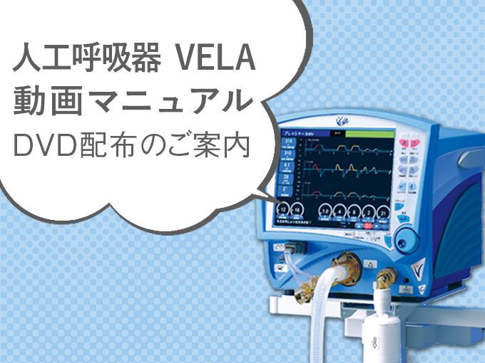 人工呼吸器 VELA<br>動画マニュアルDVD 配布のご案内
