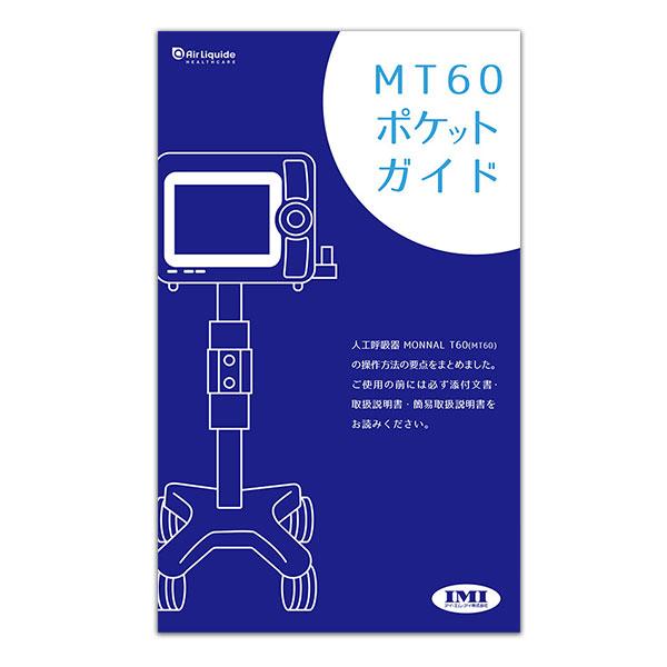 ポケットガイド「MT60ポケットガイド」