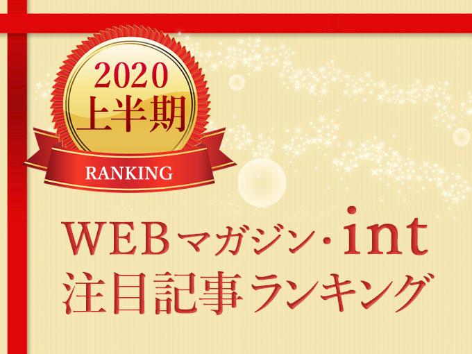 2020年上半期の注目記事は?「WEBマガジン・int」記事ランキング