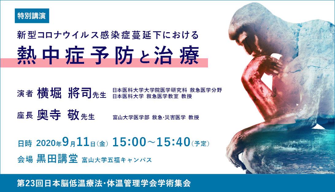 第23回日本脳低温療法・体温管理学会学術集会 特別講演共催<br>「新型コロナウイルス感染症蔓延下における熱中症予防と治療」