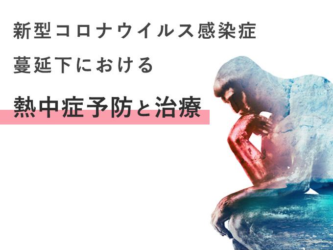 第23回日本脳低温療法・体温管理学会学術集会 特別講演共催<br>「新型コロナウイルス感染症の流行を踏まえた熱中症予防に関する提言」