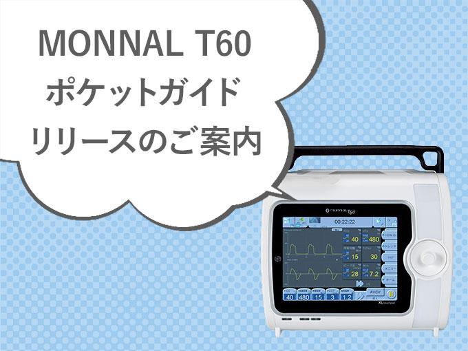 MONNAL T60 ポケットガイドリリースのご案内