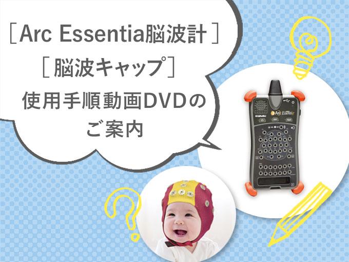 [Arc Essentia脳波計][ANT脳波キャップ/ウエーブガード]<br> 使用手順動画DVDのご案内
