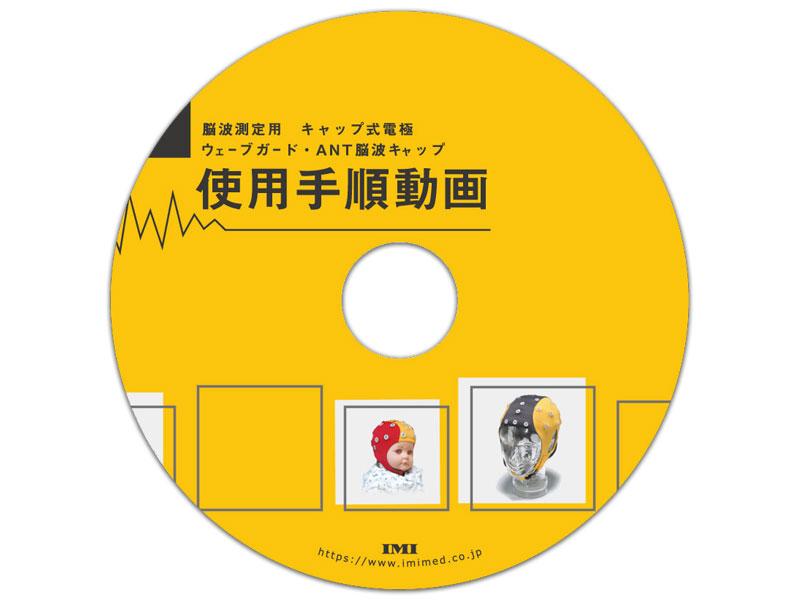 キャップ式電極 使用手順動画(ウエーブガード/ANT脳波キャップ)