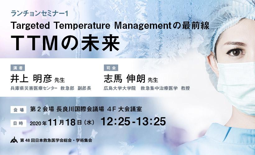 第48回 日本救急医学会総会・学術集会 ランチョンセミナー1<br>「Targeted Temperature Managementの 最前線-TTMの未来」ご報告