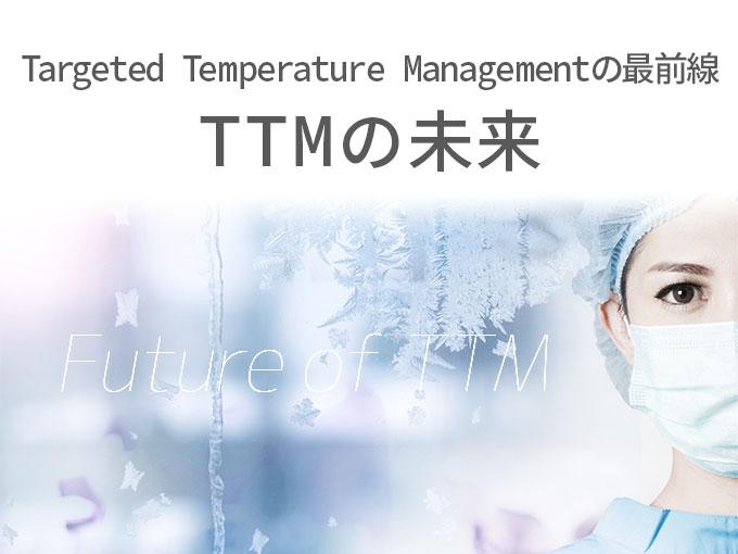 第48回 日本救急医学会総会・学術集会 ランチョンセミナー1<br>「Targeted Temperature Managementの 最前線-TTMの未来」