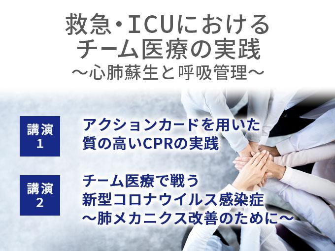 第48回 日本救急医学会総会・学術集会 ランチョンセミナー4<br>「救急・ICUにおけるチーム医療の実践 ~心肺蘇生と呼吸管理~」ご報告