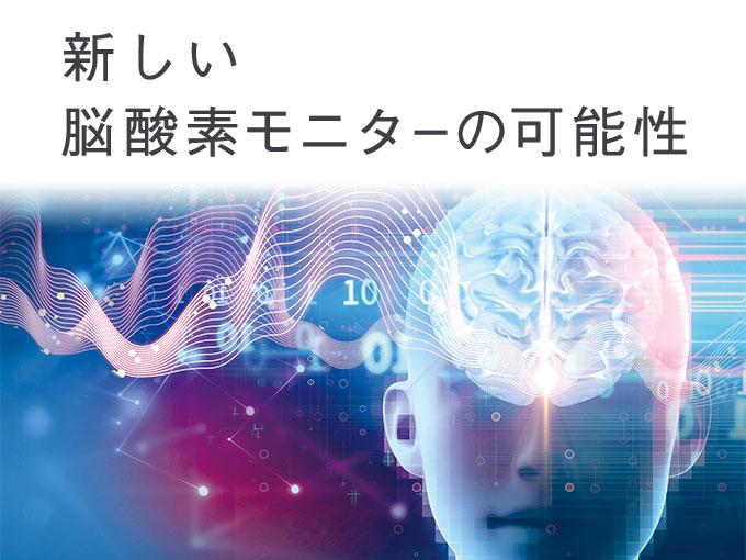 第31回日本臨床モニター学会総会 教育講演<br>「新しい脳酸素モニターの可能性」