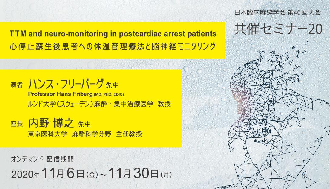 日本臨床麻酔学会 第40回大会 共催セミナー20<br>「心停止蘇生後患者への体温管理療法と脳神経モニタリング<br>(TTM and neuro-monitoring in postcardiac arrest patients)」