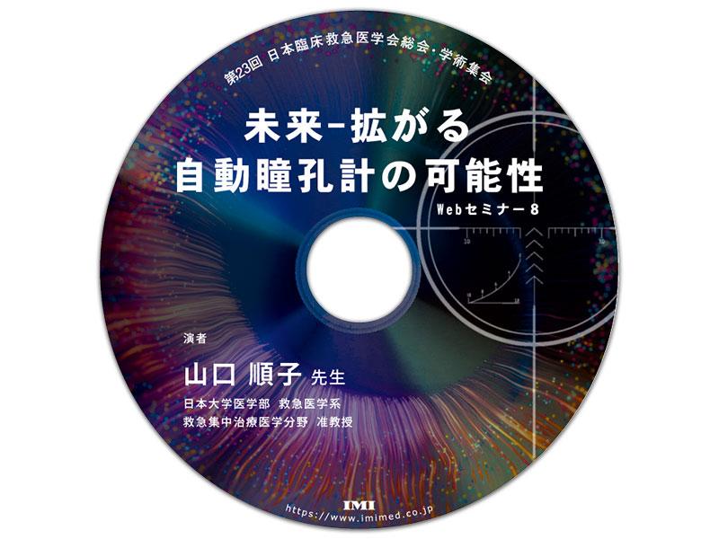 「第23回日本臨床救急医学会総会・学術集会 Webセミナー8」