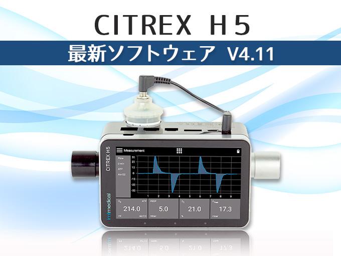 CITREX H5 最新ソフトウェアVer4.11概要のお知らせ
