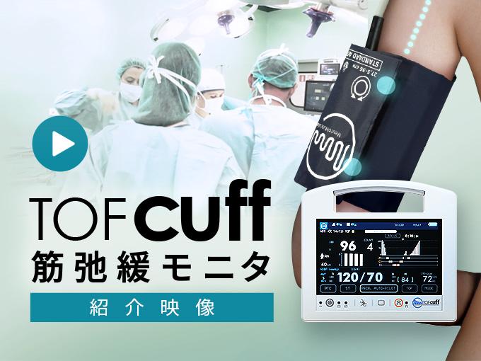 TOF-cuff 筋弛緩モニタ 紹介映像