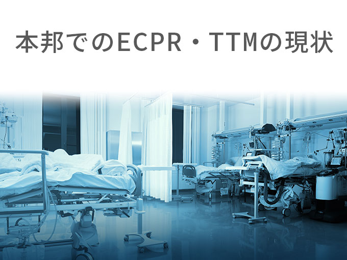 第48回日本集中治療医学会・学術集会 教育セミナー(LS)19 <br>「本邦でのECPR・TTMの現状」ご報告