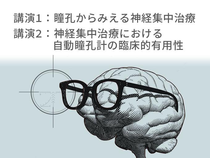 第48回日本集中治療医学会・学術集会 イブニングセミナー4 ご報告