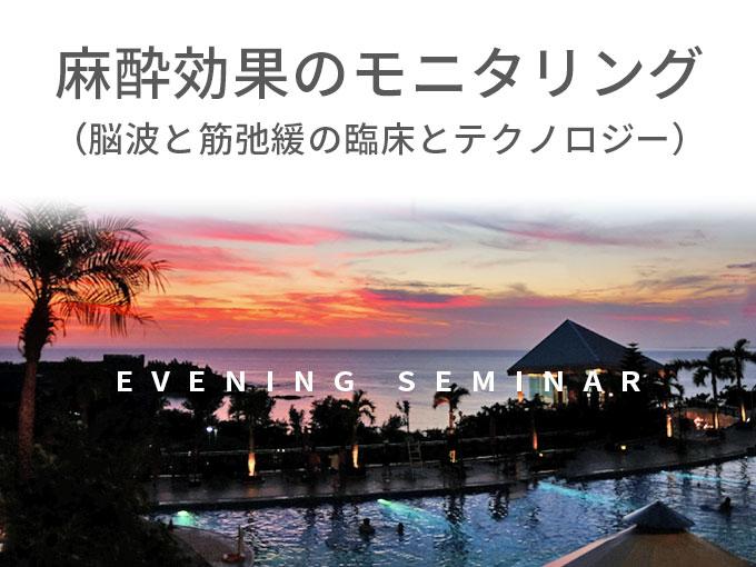 第38回日本麻酔・集中治療テクノロジー学会 イブニングセミナー