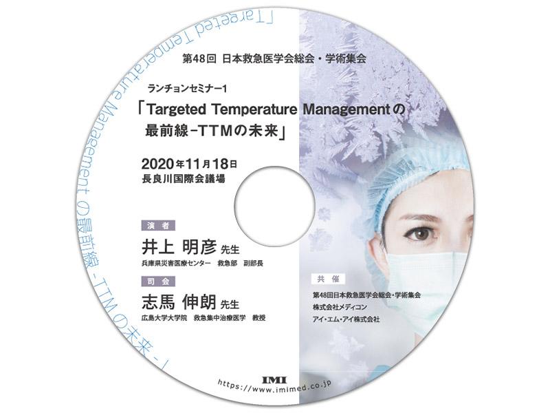 DVD「第48回 日本救急医学会総会・学術集会 ランチョンセミナー1」